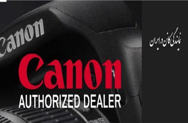 افتتاح بخش خدمات پس از فروش دوربین کانن در مجموعه تعمیرگاه مرکزی دوربین ایده آل دوربین