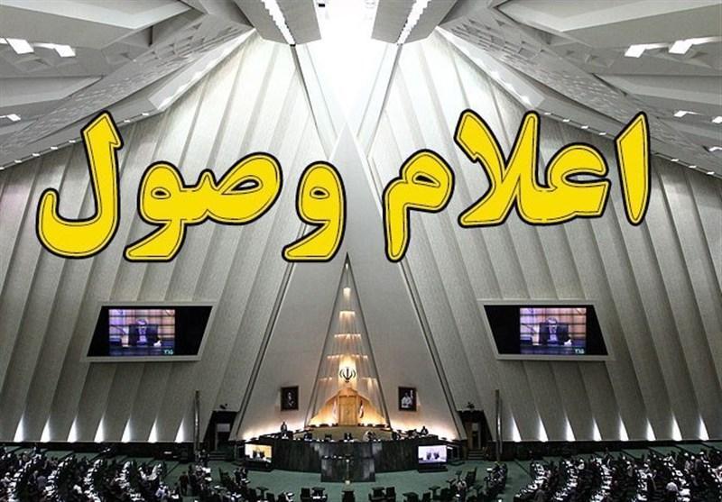 لایحه نظارت برمسافرت های خارجی کارکنان دولت اعلام وصول شد