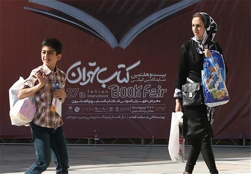 نمایشگاه کتاب تهران 16 تا 26 اردیبهشت شروع به کار می نماید