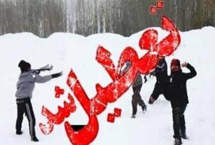 تعطیلی بعضی مدارس استان کرمانشاه در روز یکشنبه، تاخیر یک ساعته مدارس شهر کرمانشاه