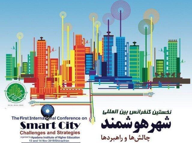 برگزاری نخستین کنفرانس بین المللی شهر هوشمند در شیراز