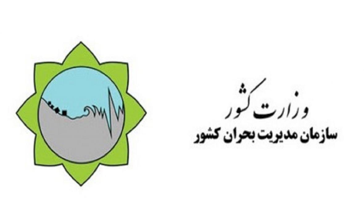 آماده باش دستگاه های عضو ستاد بحران در تایباد