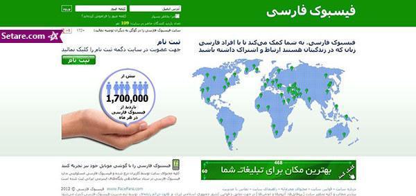 فیس بوک فارسی در اشکال مختلف!