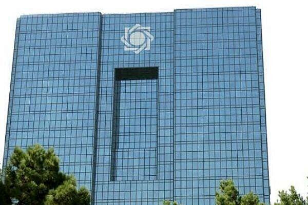 بخشنامه بانک مرکزی درباره سقف پرداخت نقدی به مشتریان