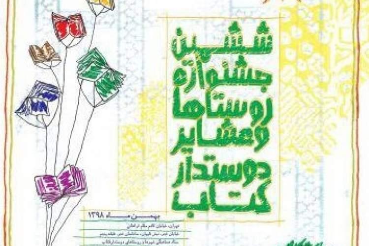 دسترسی آزاد به مستندات روستاهای برگزیده ششمین جشنواره روستاها و عشایر دوستدار کتاب