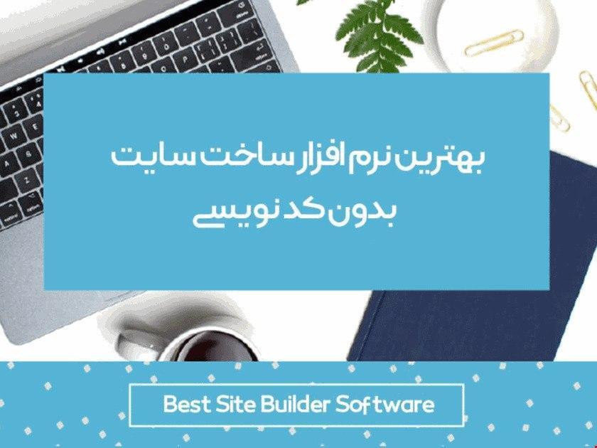 بهترین نرم افزار ساخت سایت بدون کدنویسی