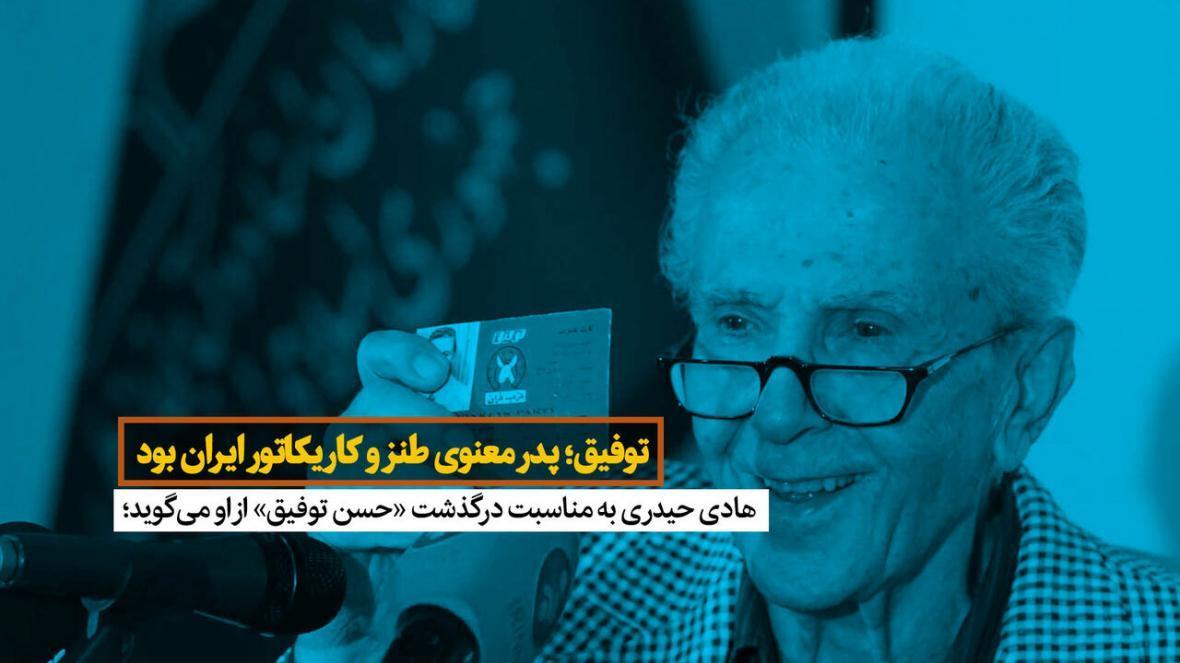 خبرنگاران توفیق؛ پدر معنوی طنز و کاریکاتور ایران بود