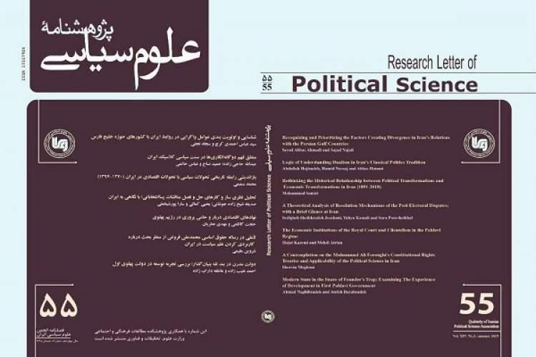 شماره جدید پژوهشنامه علوم سیاسی منتشر شد