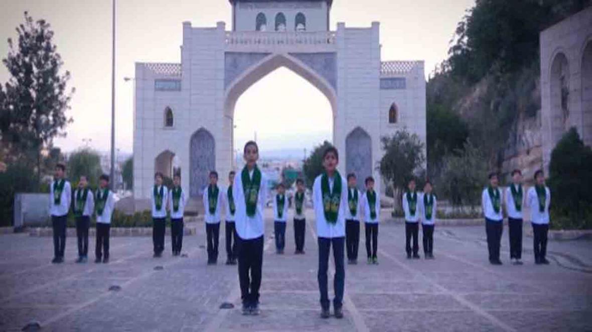 سرود شنیدنی دانش آموزان شیرازی به مناسبت عید غدیر