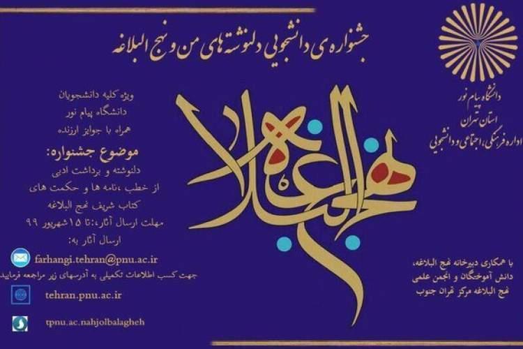 تمدید مهلت ارسال آثار به جشنواره دل نوشته های من و نهج البلاغه