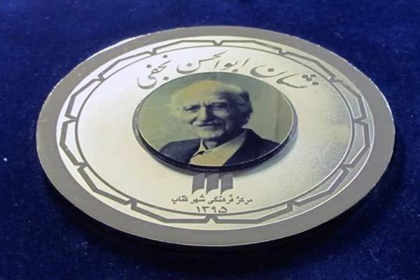 جایزه ابوالحسن نجفی فراخوان داد