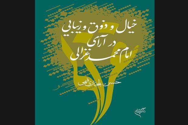 کتاب خیال و ذوق و زیبایی در آرای امام محمد غزالی چاپ شد