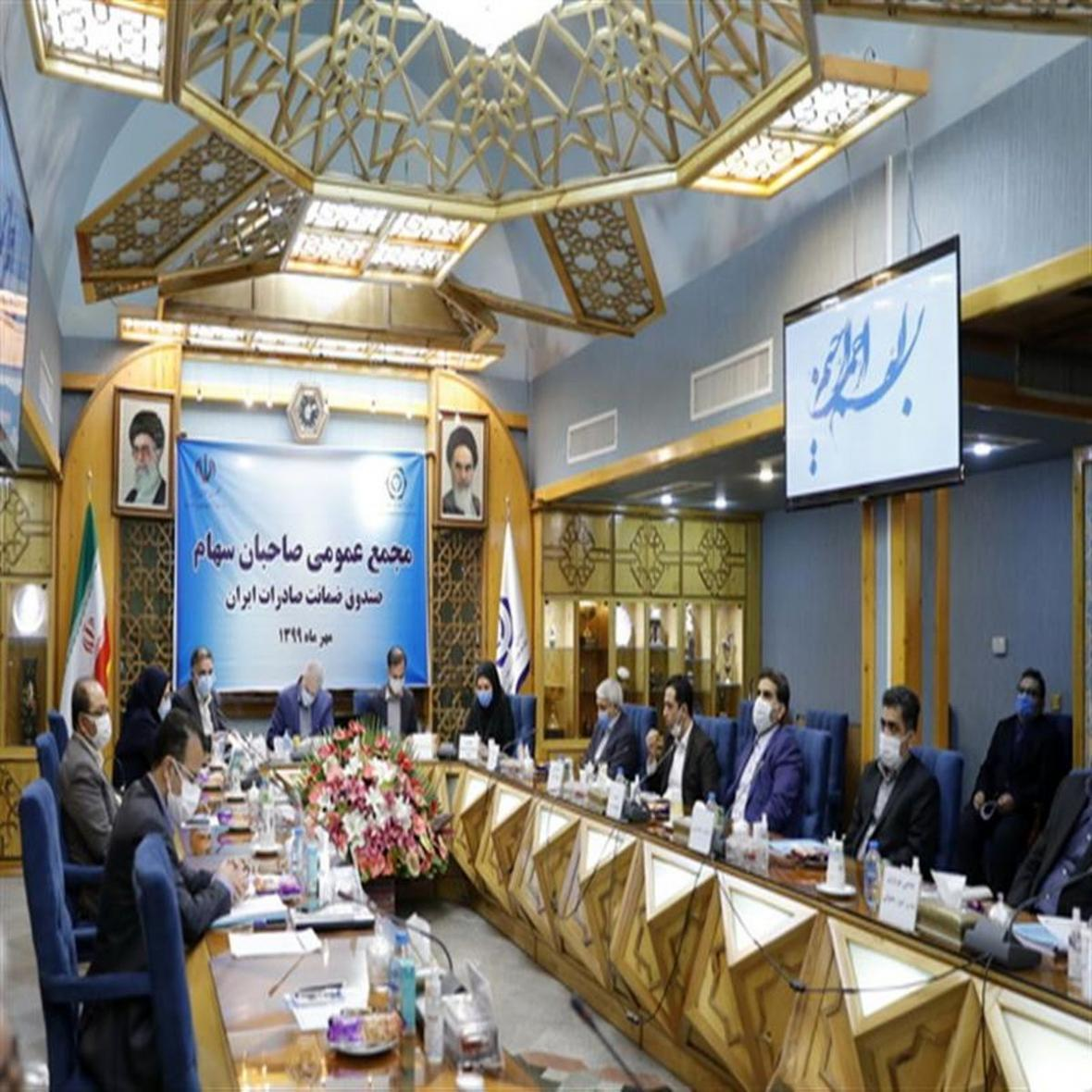 صورت های اقتصادی سال 1398 صندوق ضمانت صادرات ایران تصویب شد
