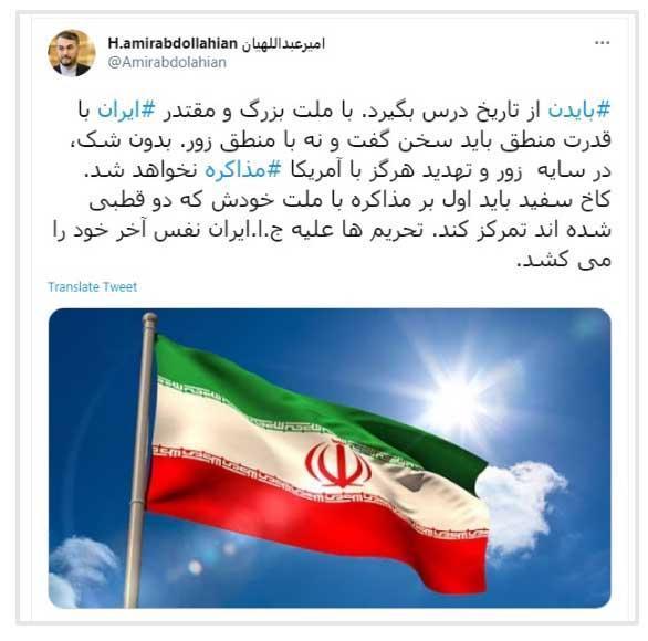 بایدن از تاریخ درس بگیرد ، با ملت مقتدر ایران با قدرت منطق باید سخن گفت، نه زور